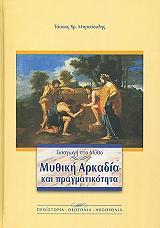 eisagogi sto mytho mythiki arkadia kai pragmatikotita photo