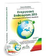 energeiaki epitheorisi 2013 photo