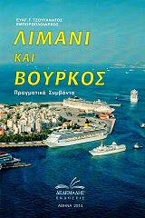 limani kai boyrkos photo