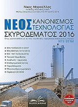 neos kanonismos texnologias skyrodematos 2016 photo
