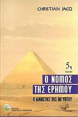 o nomos tis erimoy photo