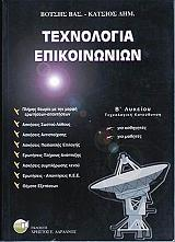texnologia epikoinonion b lykeioy photo