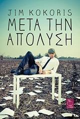 meta tin apolysi photo