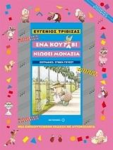 ena koytabi niothei monaxia photo