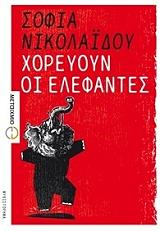 xoreyoyn oi elefantes photo