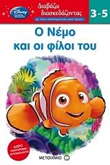 o nemo kai oi filoi toys photo
