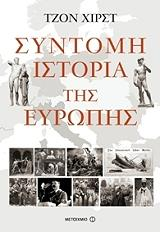 syntomi istoria tis eyropis photo