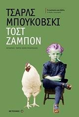 tost zampon photo