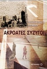 akroates syzygoi photo