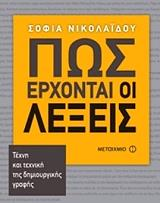 pos erxontai oi lexeis photo