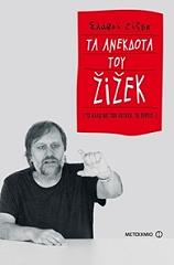 ta anekdota toy zizek photo