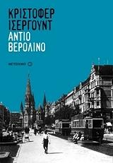 antio berolino photo
