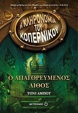 i klironomia toy kopernikoy o apagoreymenos lithos photo