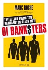 oi banksters photo