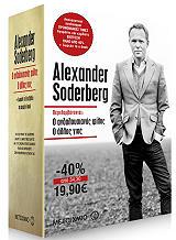 kasetina 4 alexander soderberg o andaloysianos filos o allos gios photo