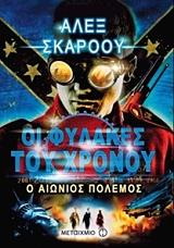 oi fylakes toy xronoy o aionios polemos photo