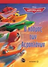 o kosmos ton aeroplanon photo
