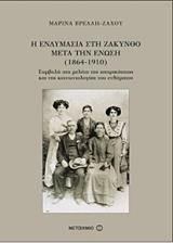 i endymasia sti zakyntho meta tin enosi 1864 1910 photo