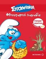 stroymfoperipeteies 3 fthinoporini komodia photo