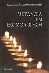 metanoia kai exomologisi photo