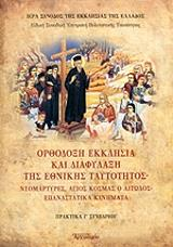 orthodoxi ekklisia kai diafylaxi tis ethnikis taytotitos photo