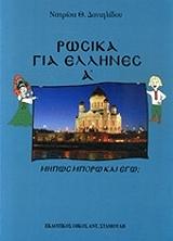 ΡΩΣΙΚΑ ΓΙΑ ΕΛΛΗΝΕΣ Α ΤΟΜΟΣ ΜΗΠΩΣ ΜΠΟΡΩ ΚΑΙ ΕΓΩ βιβλία   εκμάθηση ξένων γλωσσών