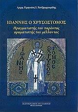 ioannis o xrysostomos photo