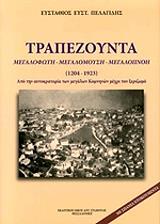 trapezoynta megalofoti megalomoysi megalopnoi 1204 1923 photo