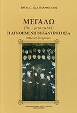 megalo i agnoimeni byzantini osia photo