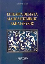epikaira themata diapolitismikis ekpaideysis photo
