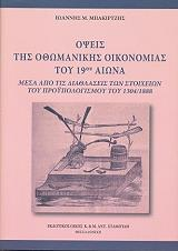 opseis tis othomanikis oikonomias toy 19oy aiona photo