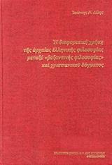 i diaforetiki xrisi tis arxaias ellinikis filosofias metaxy byzantinis filosofias kai xristianikoy dogmatos photo