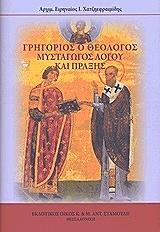 grigorios o theologos mystagogos logoy kai praxis photo