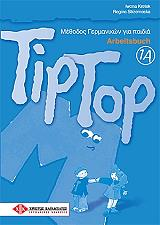 tip top 1a arbeitsbuch biblio askiseon photo