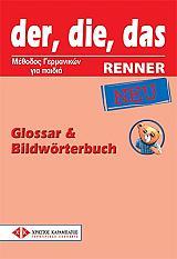 DER DIE DAS RENNER NEU GLOSSAR AND BILDWORTERBUCH (ΓΛΩΣΣΑΡΙΟ+ΛΕΞΙΚΟ) βιβλία   εκμάθηση ξένων γλωσσών