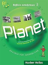 planet 3 biblio askiseon photo