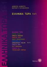 ΕΛΛΗΝΙΚΑ ΤΩΡΑ 1+1 (+2CD) βιβλία   εκμάθηση ξένων γλωσσών