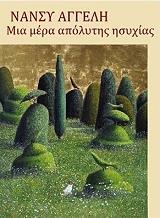 mia mera apolytis isyxias photo