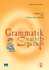 grammatik macht spab 1 photo