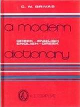 a modern dictionary greek english english greek photo