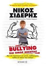 bullying kai omos nikietai photo