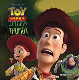 toy story istoria tromoy photo