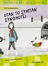 otan to sympan synomotei photo