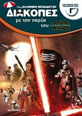 diakopes me tin parea toy star wars gia paidia poy teleiosan tin g dimotikoy photo