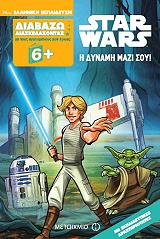 star wars i dynami mazi soy photo