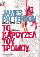 nypd red to karoyzel toy tromoy photo