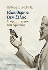 ΕΛΕΥΘΕΡΙΟΣ ΒΕΝΙΖΕΛΟΣ Ο ΟΡΑΜΑΤΙΣΤΗΣ ΤΟΥ ΕΦΙΚΤΟΥ