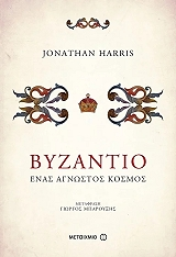 byzantio enas agnostos kosmos photo