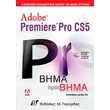 adobe premiere pro cs5 bima pros bima photo