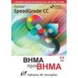 adobe speedgrade cc bima pros bima photo